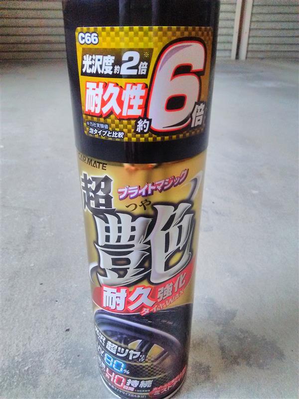 CAR MATE / カーメイト ブライトマジック 超艶タイヤWAX 耐久強化 / C66
