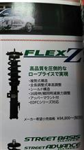 ランサーTEIN FLEX Zの単体画像