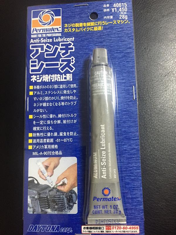 Permatex ネジ焼付防止剤