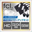 fcl. 55W 純正HIDパワーアップキット(D2/D4対応) 6000K