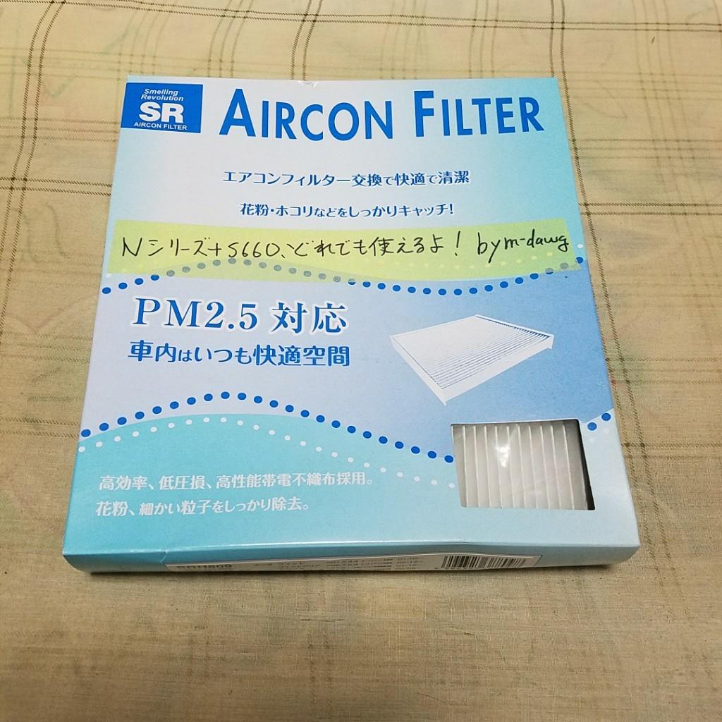 日本マイクロフィルター工業 エアコンフィルター