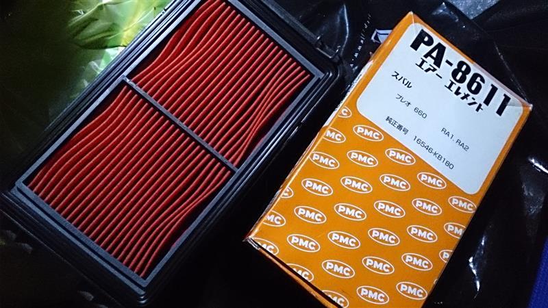 PMC / パシフィック工業 PA-8611 エアーエレメント