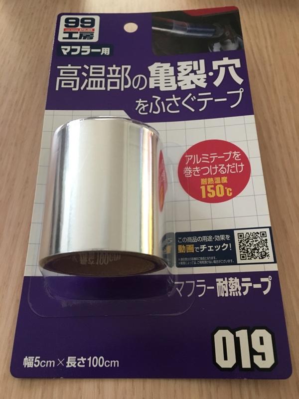 SOFT99 99工房019マフラー耐熱テープ