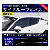 SAMURAI PRODUCE サイドルーフガーニッシュ 4P