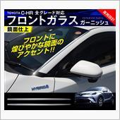 SAMURAI PRODUCE フロントガラス ガーニッシュ 2P 鏡面仕上げ