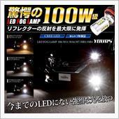 ユアーズ H8 H11 H16 HB3 HB4 対応 フォグ 100W 級 LED 驚異の明るさ!! CREE LED採用 LEDフォグ 2個セット