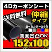 HID.LEDプロショップParts.com 4Dカーボンシート