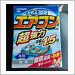 CAR MATE / カーメイト スチーム消臭超強力 エアコン用 スチーム消臭 / D89