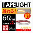 不明 流れる LEDテープライト 正面発光 白ベース 60cm 30発 2本SET アンバー / 黄 シーケンシャル ウインカー 防水
