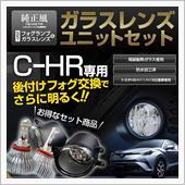 シェアスタイル  C-HR 10系 50系 専用フォグレンズユニットセット