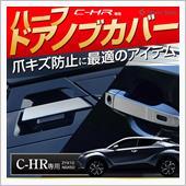 シェアスタイル C-HR 10系 50系 専用ハーフドアノブカバー 6p