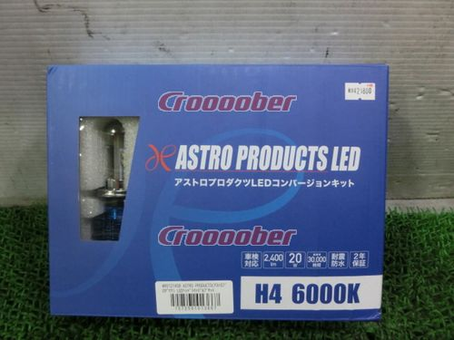 ASTRO PRODUCTS H4 LEDコンバージョンキット