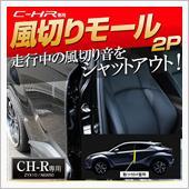 シェアスタイル C-HR 10系 50系 専用風切りモール2p
