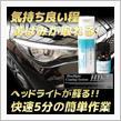 Linda / 横浜油脂工業 BZ60-S HD-1 ヘッドライトコーティングシステム 小分け お試し ミニサイズ セット