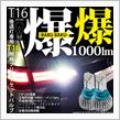 ピカキュウ T16シングル フリーソケットバルブ バックランプ専用球 爆爆 -BAKUBAKU- 全光束1000lm