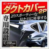シェアスタイル シェアスタイル C-HR 10系 50系 ダクトカバー2P
