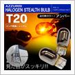 AZZURRI PRODUCE T20ピンチ違いステルスハロゲンバルブ