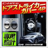 シェアスタイル C-HR 10系 50系専用 ドアストライカーカバー4p