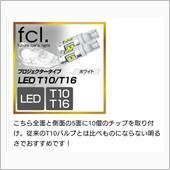 fcl T10/T16 プロジェクタータイプ