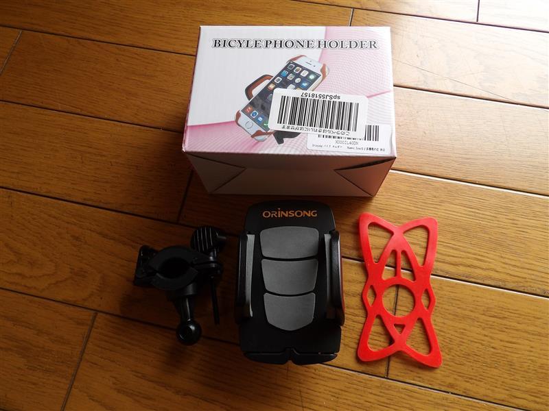Orinsong バイク ホルダーBM-001