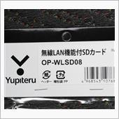 YUPITERU OP-WLSD08 無線LAN機能付SDカード