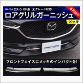SAMURAI PRODUCE マツダ 新型 CX-5 KF系 ロアグリル ガーニッシュ 2P メッキ 全グレード対応