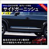 SAMURAI PRODUCE マツダ 新型 CX-5 KF系 サイドガーニッシュ 4P メッキ