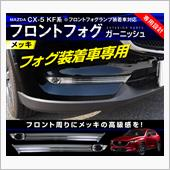 SAMURAI PRODUCE マツダ 新型 CX-5 KF系 フロントフォグ ガーニッシュ 4P メッキ