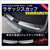 SAMURAI PRODUCE マツダ 新型 CX-5 KF系 ラゲッジ スカッフプレート 2P ステンレスマット仕上