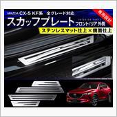 SAMURAI PRODUCE マツダ 新型 CX-5 KF系 スカッフプレート 外側 フロント&リア 4P ステンレス