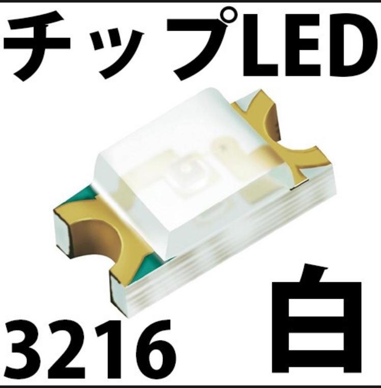 不明 超高輝度白色チップLED 3216