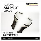 AXIS-PARTS GT-DRYカーボン ステアリングカバー