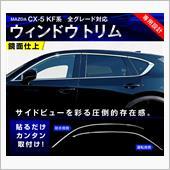 SAMURAI PRODUCE マツダ 新型 CX-5 KF系 ウィンドウトリム 上側 6P 鏡面仕上