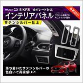 SAMURAI PRODUCE マツダ 新型 CX-5 KF系 フロント 通風口&ACスイッチ周りパネル 3P サテンシルバー仕上
