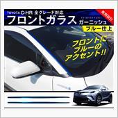 SAMURAI PRODUCE トヨタ C-HR フロントガラス ガーニッシュ 2P ブルー仕上