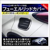 SAMURAI PRODUCE トヨタ C-HR フューエルリッド ガーニッシュ メッキ×カーボン柄