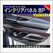 SAMURAI PRODUCE トヨタ C-HR ウィンドウスイッチパネル フロント&リア 8P ピアノブラック