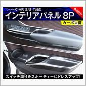 SAMURAI PRODUCE トヨタ C-HR ウィンドウスイッチパネル フロント&リア 8P カーボン調