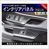 SAMURAI PRODUCE トヨタ C-HR ウィンドウスイッチパネル フロント 2P カーボン調 全グレード対応
