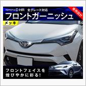 SAMURAI PRODUCE トヨタ C-HR フロントガーニッシュ エンブレム周り メッキ
