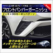 SAMURAI PRODUCE トヨタ C-HR フロントバンパーガーニッシュ 4P メッキ×カーボン柄