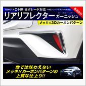 SAMURAI PRODUCE トヨタ C-HR リアリフレクター ガーニッシュ 4P メッキ×カーボン柄