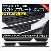 SAMURAI PRODUCE トヨタ C-HR スカッフプレート 外側 フロント&リア 4P ブラックステン仕上
