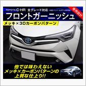 SAMURAI PRODUCE トヨタ C-HR フロント ガーニッシュ エンブレム下 メッキ×カーボン柄