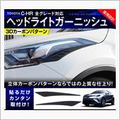 SAMURAI PRODUCE トヨタ C-HR ヘッドライトガーニッシュ 2P カーボン柄 全グレード対応