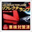 シェアスタイル  C-HR 10系 50系専用 LEDリフレクターランプ