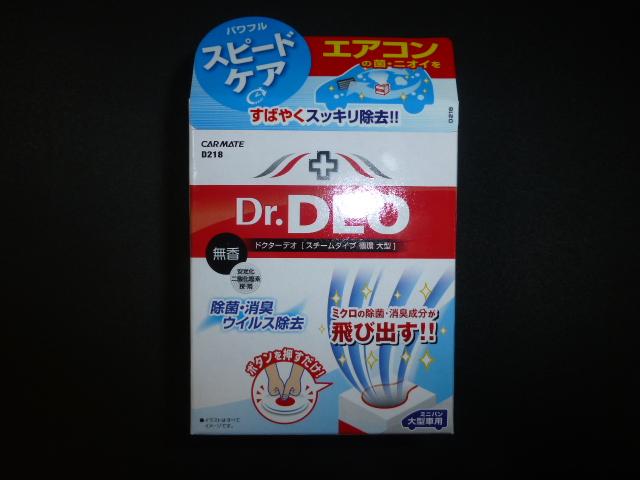 CAR MATE / カーメイト D218 | ドクターデオ スチームタイプ 循環 大型 無香