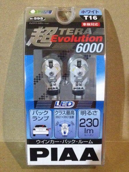 PIAA 超TERA Evolution 6000K T16 / H-595