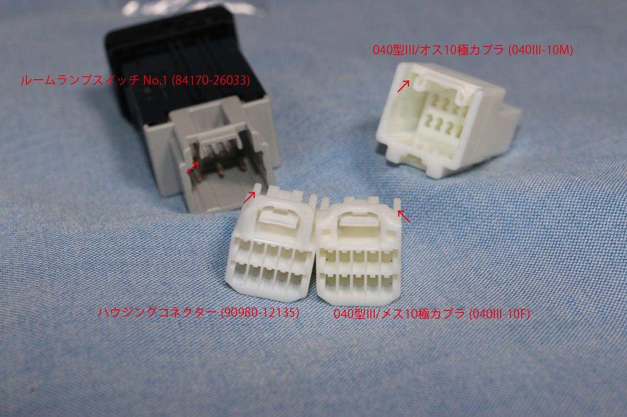 矢崎総業 040型III/メス10極カプラ (040III-10F) ※未使用