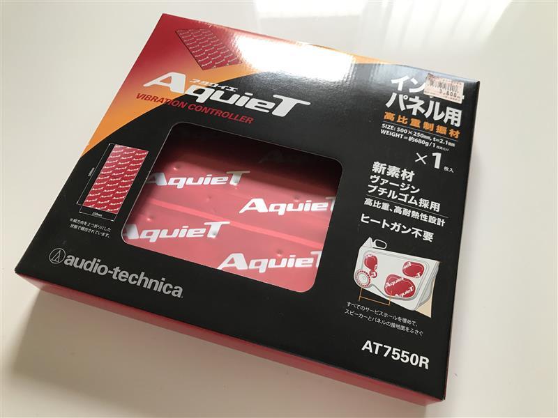 audio-technica AquieT AT7550R AquieT インナータイプ バイブレーションコントローラー(高比重制振材)
